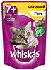 Цены на корм для кошек в Запорожье