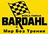 BARDAHL, интернет-магазин