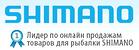 SHIMANO, интернет-магазин