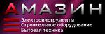 Амазин, интернет-магазин