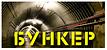 Бункер, интернет-магазин