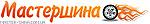 Мастер-Шина, интернет-магазин автотоваров