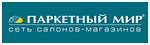 Паркетный мир, салон-магазин на ул.Боженко