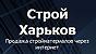 СтройХарьков, компания