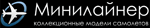 Минилайнер, интернет-магазин
