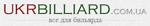 UkrBilliard, интернет-магазин