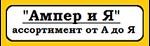 Ампер и Я, интернет-магазин