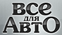 All4Cars, интернет-магазин