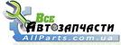 AllParts.com.ua, интернет-магазин автозапчастей
