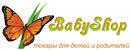 BabyShop, интернет-магазин