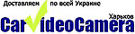 CarVideoCamera, интернет-магазин автотоваров