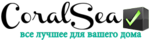 CoralSea, интернет-магазин
