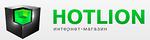Hotlion, интернет-магазин
