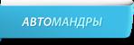 Автомандры, интернет-магазин