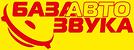 База Автозвука, магазин на бул. Перова