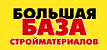 Большая База Стройматериалов, компания