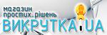 Викрутка UA, интернет-магазин