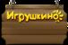 Игрушкино, интернет-магазин