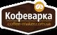 Кофеварка, интернет-магазин