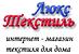Люкс Текстиль, интернет-магазин