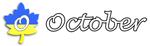 October, интернет-магазин