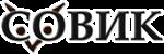 Совик, интернет-магазин