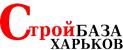 СтройБаза - Харьков, интернет-магазин