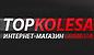 ТОП колеса, интернет-магазин автотоваров