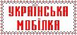Українська Мобілка, интернет-магазин