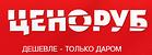Ценоруб, интернет-магазин
