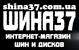 Шина37, интернет-магазин