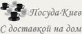 Посуда-Киев, интернет-магазин