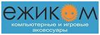 ЕЖиКОМ, интернет-магазин