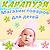 Карапузя, интернет-магазин детских товаров