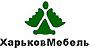 Харьков Мебель, производитель мебели