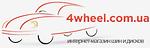 4wheel, интернет-магазин