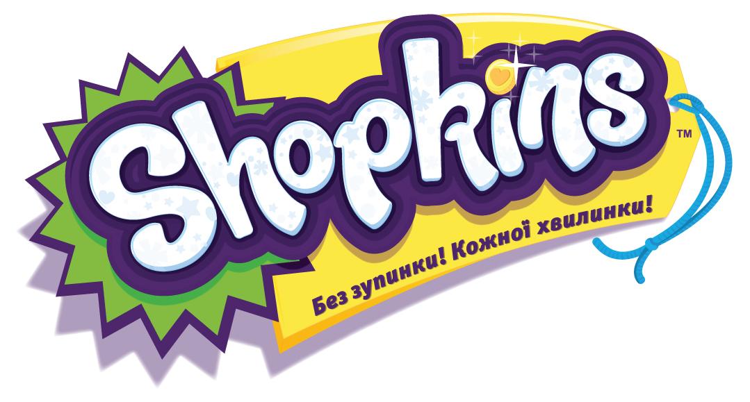 Куклы Shopkins