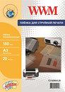 Фото WWM Пленка для принтера полупрозрачная A3 20л (FJ150INA3.20)