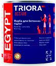 Фото Triora Egypt 2.8 кг темно-серая