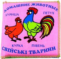 Розумна іграшка Книжка Домашние животные (2011)