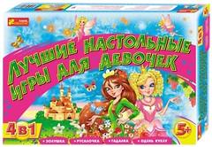 Ranok-Creative Лучшие настольные игры для девочек 5+(1987)