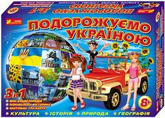 Ranok-Creative Путешествуем по Украине (5731)