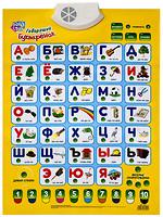 Joy Toy Говорящая азбука Букваренок (7002)