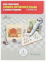 Фото Знаток Первый китайско-русский словарь (REW-K047)
