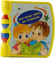 Малыши Моя первая говорящая книга (3089)