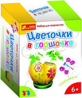 Ranok-Creative Набор Цветочки в горшочке (3060)