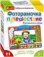 Ranok-Creative Фоторамочка Путешествие (3059-01)