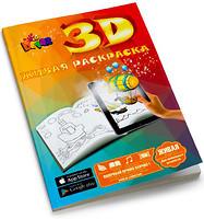 Фото Devar Kids 3D Оживающая раскраска
