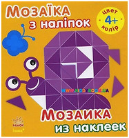 Ранок Мозаика из наклеек Цвет от 4 лет