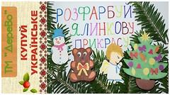 ТМ Дерево Набор форм для росписи (13172008)